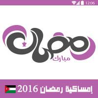 امساكية رمضان 2016 اربد الاردن تقويم رمضان 1437 Ramadan Imsakia 2016 Irbid Jordan Amsakah Ramadan 2016 Irbid Jordanie