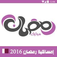امساكية رمضان 2016 الدوحة قطر تقويم رمضان 1437Ramadan Imsakia 2016 Doha Qatar Amsakah Ramadan 2016 Doha Qatar