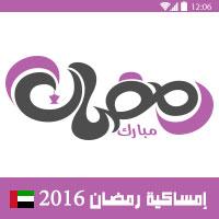 امساكية رمضان 2016 راس الخيمة الامارات تقويم رمضان 1437 Ramadan Imsakia