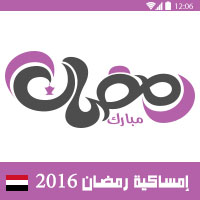 امساكية رمضان 2016 تعز اليمن تقويم رمضان 1437 Ramadan Imsakia 2016 Taiz Yemen Amsakah Ramadan 2016 Taiz Yémen