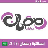 تحميل امساكية رمضان 2016 السعودية تقويم رمضان 1437 هـ KSA Ramadan Imsakia