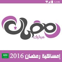 امساكية رمضان 2016 الرياض السعودية تقويم رمضان 1437 Ramadan Imsakia - ابها ، الدمام ، الطائف ، المدينة المنورة ، بريدة ، تبوك ، جدة ، مكة