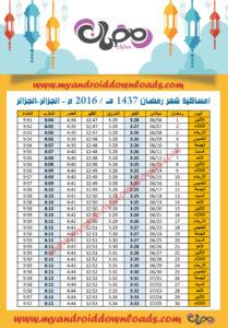 امساكية رمضان 2016 الجزائر الجزائر تقويم رمضان 1437 Ramadan Imsakia 2016 Algeria Algeria Amsakah Ramadan 2016 Algérie Algérie