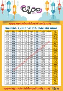 امساكية رمضان 2016 بليدة الجزائر تقويم رمضان 1437 Ramadan Imsakia 2016 Blida Algeria Amsakah Ramadan 2016 Blida Algérie