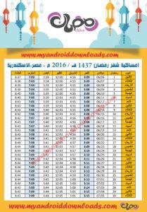 امساكية رمضان 2016 الاسكندرية مصر تقويم رمضان 1437 Ramadan Imsakia 2016 Alexandria Egypt Amsakah Ramadan 2016 Alexandrie Égypte