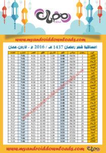 امساكية رمضان 2016 عمان الاردن تقويم رمضان 1437 Ramadan Imsakia 2016 Amman Jordan Amsakah Ramadan 2016 Amman Jordanie