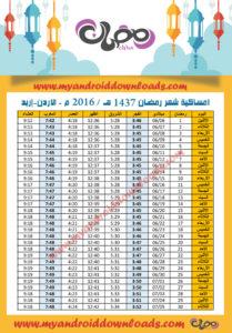 امساكية رمضان 2016 اربد الاردن تقويم رمضان 1437 Ramadan Imsakia 2016 Irbid Jordan Amsakah Ramadan 2016 Irbid Algérie