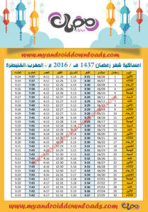 امساكية رمضان 2016 القنيطرة المغرب تقويم رمضان 1437 Ramadan Imsakia 2016 kenitra Maroc Amsakah Ramadan 2016 kenitra Marocie
