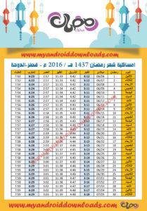 امساكية رمضان 2016 الدوحة قطر تقويم رمضان 1437 Ramadan Imsakia 2016 Doha Qatar Amsakah Ramadan 2016 Doha Qatar