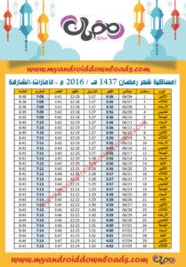 امساكية رمضان 2016 الشارقة الامارات تقويم رمضان 1437 Ramadan Imsakia 2016 Sharjah Emirates Amsakah Ramadan 2016 Sharjah Emirates Amsakah Ramadan 2016 Sharjah - Émirats Arabes Unis