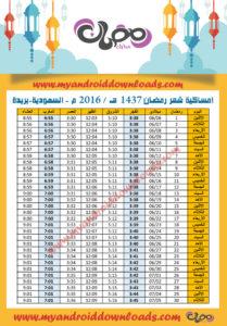 امساكية رمضان 2016 بريدة السعودية تقويم رمضان 1437 Ramadan Imsakia 2016 Buraydah Saudi Amsakah Ramadan 2016 Buraydah Saudi Arabia Amsakah Ramadan 2016 Buraydah Arabie Saoudite