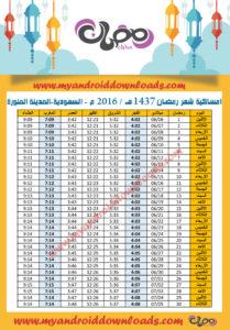 امساكية رمضان 2016 المدينة المنورة السعودية تقويم رمضان 1437 Ramadan Imsakia 2016 Medina Saudi Amsakah Ramadan 2016 Medina Saudi Arabia Amsakah Ramadan 2016 Medina Arabie Saoudite