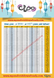 امساكية رمضان 2016 صلالة عمان تقويم رمضان 1437 Ramadan Imsakia 2016 Salalah Oman Amsakah Ramadan 2016 Salalah Oman