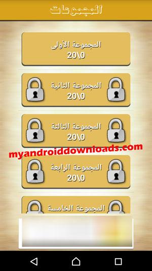 الواجهة الرئيسية للعبة كلمة السر للاندرويد - تحميل لعبة كلمة السر للاندرويد لعبة الكلمة الضائعة للموبايل مجانا
