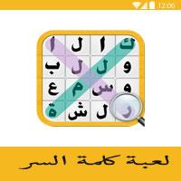 تحميل لعبة كلمة السر للاندرويد لعبة الكلمة الضائعة للموبايل مجانا