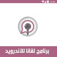 تحميل برنامج لقانا للاندرويد Lgana مجانا دردشة صوتية