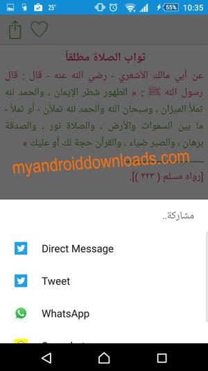 امكانية عمل مشاركة للحديث عبر مواقع التواصل الاجتماعي من خلال برنامج ميراث النبي للمحمول