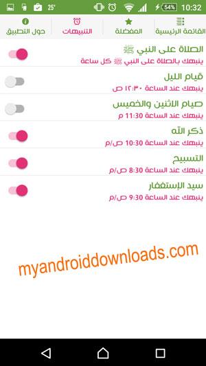 قائمة التنبيهات الموجود في تطبيق ميراث النبي محمد صلى الله عليه وسلم مجانا للموبايل