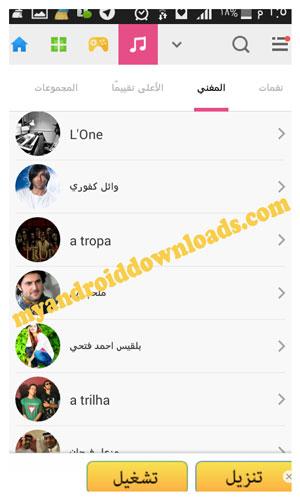 تحميل برنامج موبوجيني للموبايل سامسونج مجانا Mobogenie عربي