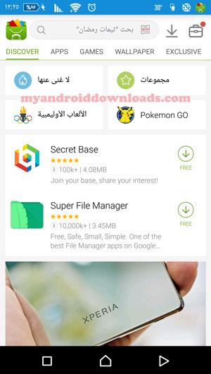 تحميل برنامج موبو ماركت للسامسونج MoboMarket تنزيل مجانا عربي 2016 - الواجهة الرئيسية لبرنامج موبو ماركت للسامسونج