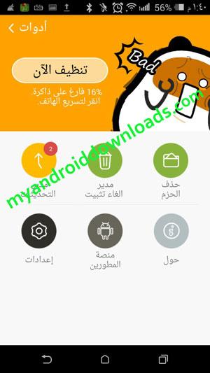 القائمة الرئيسية لتسهيل الوصول من خلال متجر موبوب ماركت للمحمول الاتش تي سي مجانا عربي