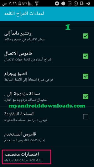 اضافة اختصارات مخصصة -تنزيل لوحة مفاتيح فوق الخيال برو للجوال عربي apk