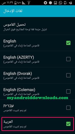 اضافة العربي في كيبورد فوق الخيال للاندرويد - اضافة لغات ادخال في كي بورد فوق الخيال - تنزيل برنامج كيبورد فوق الخيال للجوال