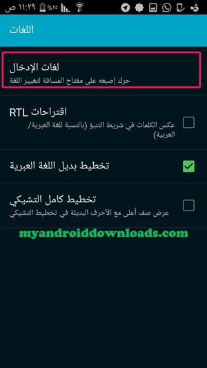 اضافة لغات ادخال في كي بورد فوق الخيال - الكتابة باللغة العربية في برنامج لوحة مفاتيح فوق الخيال