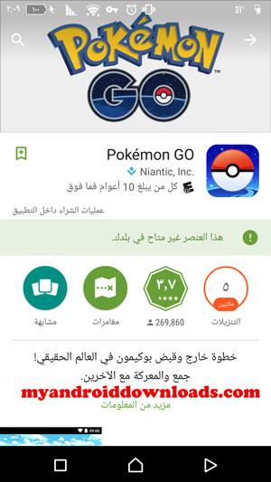 حل مشكلة هذا العنصر غير متاح في بلدك - تحميل لعبة بوكيمون جو للاندرويد ، تحميل لعبه pokemon GO اندرويد ، ما هي لعبة البوكيمون اونلاين ، اللعبة المنتظرة بوكيمون جو