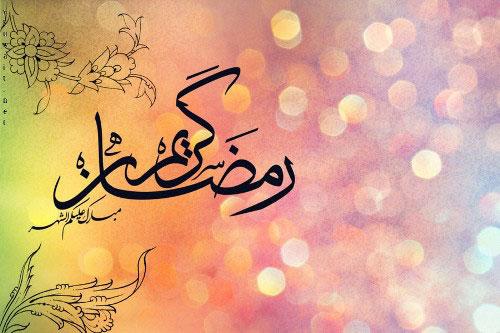 مسجات رمضان مبارك روعة