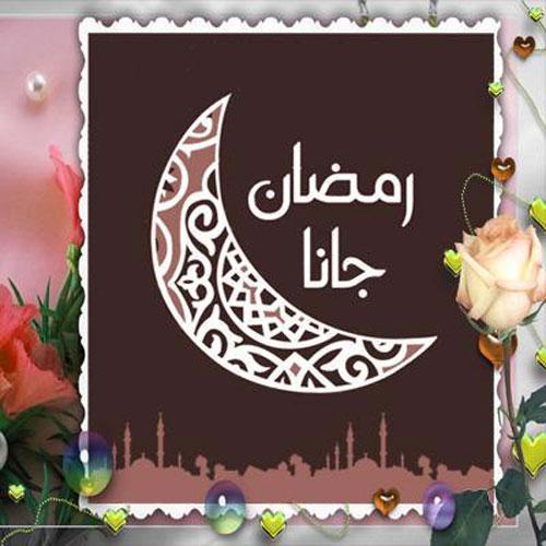 صور تهنئة ومعايدة بمناسبة شهر رمضان المبارك 2017