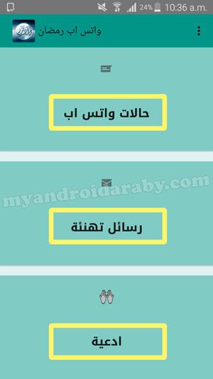 تصنيفات برنامج تهاني رمضان للواتس اب