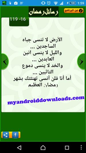رسائل رمضان قصيرة تحميل برنامج رسائل رمضانية مسجات تهنئة رمضان 2016