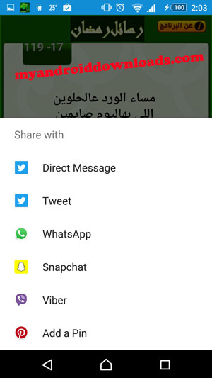 رسائل رمضان قصيرة تحميل برنامج رسائل رمضانية مسجات تهنئة رمضان 2017