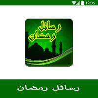 برنامج رسائل رمضان للموبايل