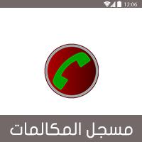 تحميل برنامج تسجيل المكالمات للاندرويد 2020 Call Recorder تلقائيا مجانا