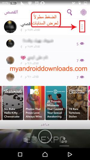 مشاهدة قصص سناب شات Snapchat My Story - ماهو ستوري السناب