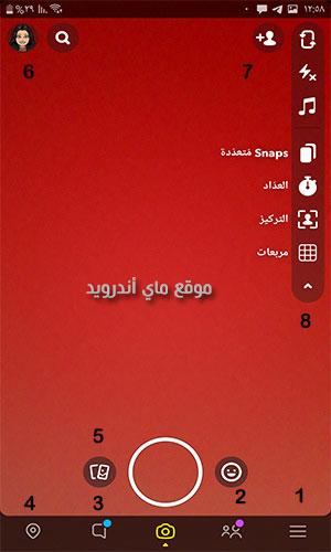 الصفحة الرئيسية في سناب شات على السامسونج