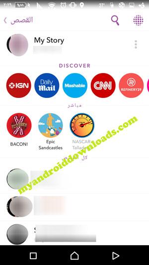 مجموعة قصصك وقصص الاصدقاء من خلال تطبيق snapchat للسوني الموبايل عربي