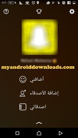 تحميل برنامج سناب شات للسامسونج مجانا Snapchat رابط مباشر