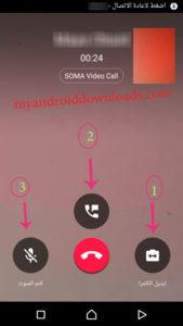 عدة خيارات متاحة امامك في مكالمة الفيديو من خلال تنزيل تطبيق SOMA Messenger للمحمول مجانا ( سوما برنامج ، soma برنامج تحميل ، تنزيل soma ، برنامج soma ماسنجر ، soma برنامج للكمبيوتر ، soma messenger للكمبيوتر ، تحميل برنامج soma مجانا ، تحميل برنامج soma للكمبيوتر ، سوما للكمبيوتر ، برنامج سوما للكمبيوتر ، سوما ماسنجر ، تحميل برنامج سوما للاندرويد )