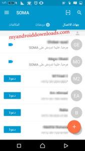 الواجهة الرئيسية للبرنامج - تحميل برنامج سوما للاندرويد تنزيل SOMA Messenger مجانا اخر اصدار ( سوما برنامج ، soma برنامج تحميل ، تنزيل soma ، برنامج soma ماسنجر ، soma برنامج للكمبيوتر ، soma messenger للكمبيوتر ، تحميل برنامج soma مجانا ، تحميل برنامج soma للكمبيوتر ، سوما للكمبيوتر ، برنامج سوما للكمبيوتر ، سوما ماسنجر ، تحميل برنامج سوما للاندرويد )