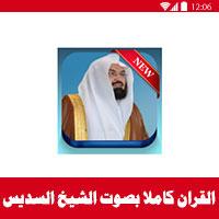 تحميل القران الكريم بصوت السديس للموبايل برابط واحد ترتيل القران sudais
