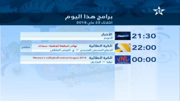 بث مباشر للقنوات العربية على الاندرويد