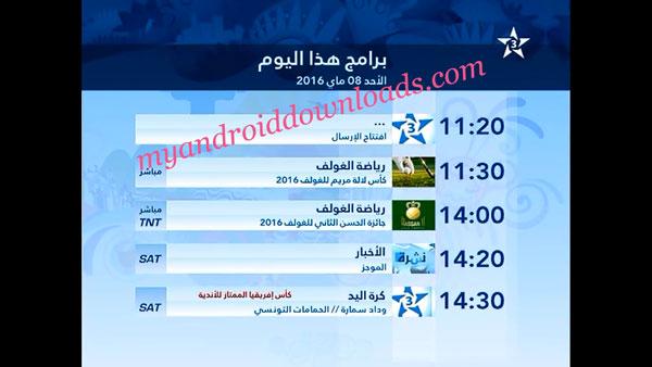 بث مباشر من خلال تحميل برنامج مشاهدة القنوات العربية للاندرويد مجانا