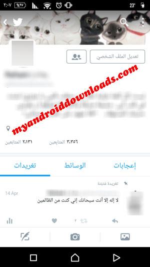 ادارة حسابك الشخصي ومتابعته من خلال الصفحة الشخصية على تطبيق تويتر سوني اريكسون مجانا عربي