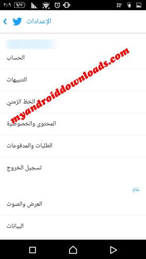 خيارات متاحة امامك للتحكم في حسابك الشخصي في تطبيق تويتر سوني موبايل