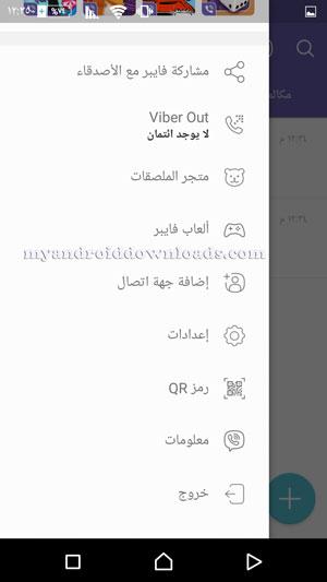 تحميل برنامج فايبر للموبايل Viber تنزيل برنامج فايبر مجانا عربي 2016 - تحميل برنامج فايبر للاندرويد - تحميل فايبر للاندرويد 2016