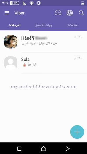 تحميل برنامج فايبر للموبايل Viber تنزيل برنامج فايبر مجانا عربي 2016 - تنزيل و تحميل برنامج فايبر - تحميل فايبر للاندرويد - تحميل فايبر مجانا