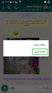 خيار مكالمة الفيديو للاتصال صوت و صورة في واتساب - تحميل برنامج الواتس اب للاندرويد